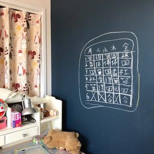 黒板のある子供部屋 何を書こうかワクワクする。時間割表そういう使い方があったのね!の画像