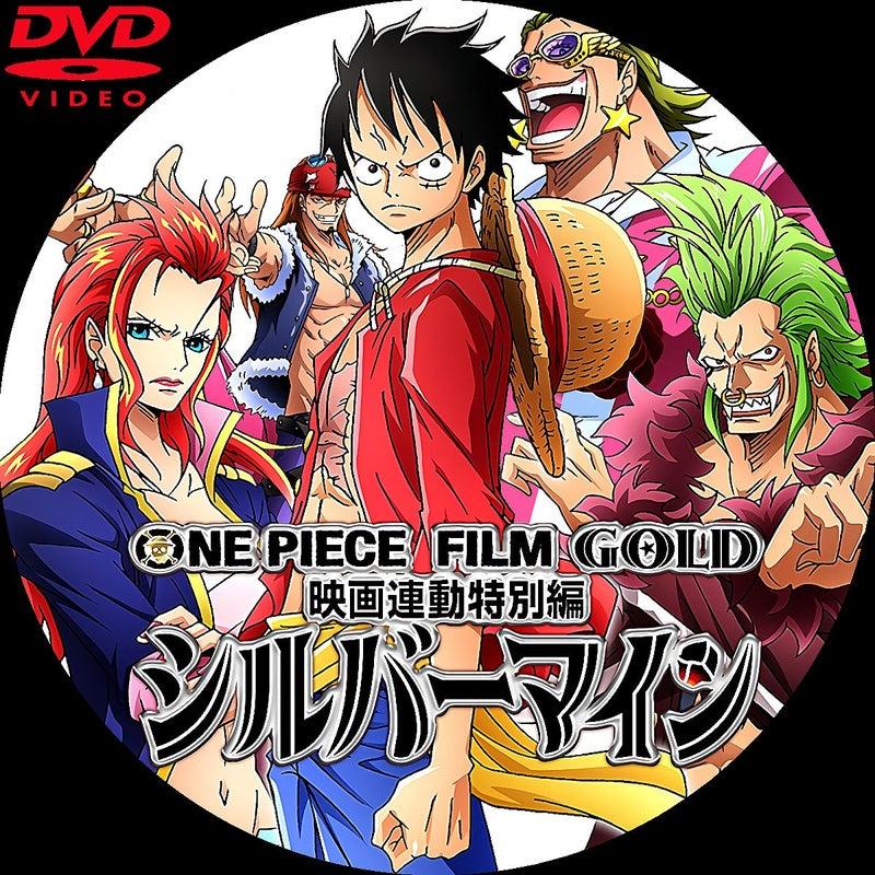 ワンピース シルバーマイン DVDラベル