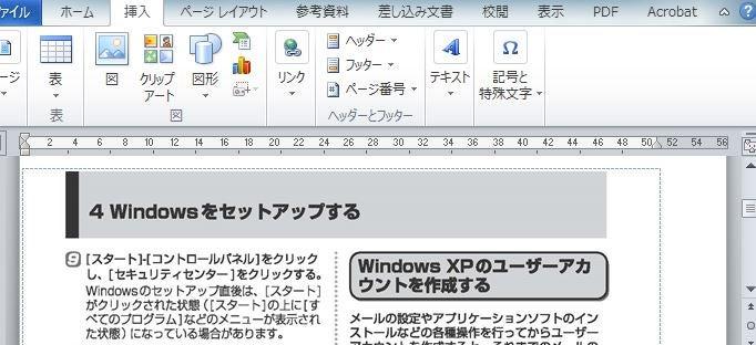 pdf 文章印刷できません