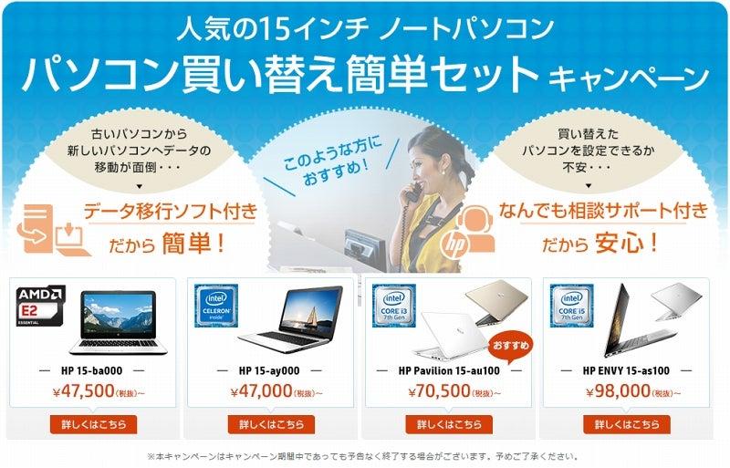 HP パソコン買い替え簡単セット