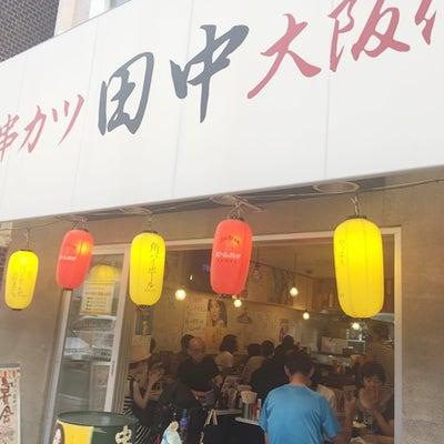 大阪にはないけど、大阪伝統の味!『串カツ田中』の記事に添付されている画像