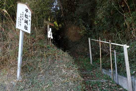 【写3】平松城