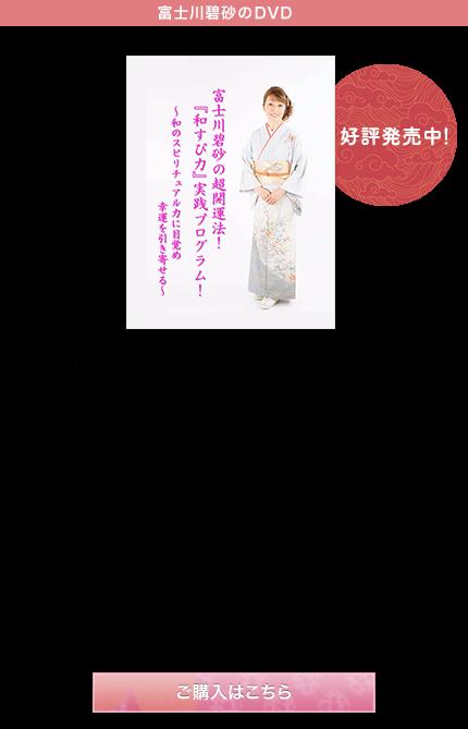 DVD『富士川碧砂の超開運法!『和すぴ力』実践プログラム!