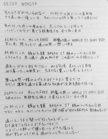 歌詞 いのちの食べ方 Lyrics Eve