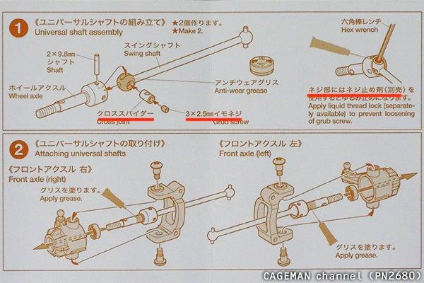 Tamiya 53791 DF-02 Universal Shaft Assembly OP791