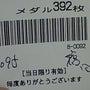 4/6パチスロ結果報…