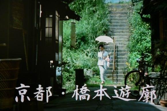 京都はんなりロマンチカ橋本遊郭跡をゆく ∼その4 堤防からの遊郭跡・橋本湯・鬼龍院花子の生涯ロケ地∼