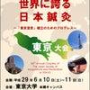 第66回(公社)全日本鍼灸学会学術大会に出席の画像