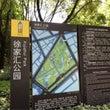 中国上海の街並み(徐…