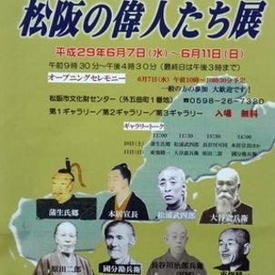 松阪の偉人たち展の画像