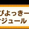 ぴよっ記<11>の画像