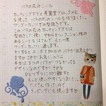 バラの花のシールの記事に添付されている画像