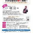 福岡6/16セミナー…