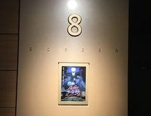 8番スクリーン