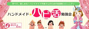 ハピ活勉強会ブログ