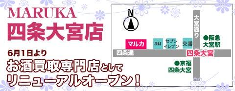 MARUKA四条店リニューアルオープン!