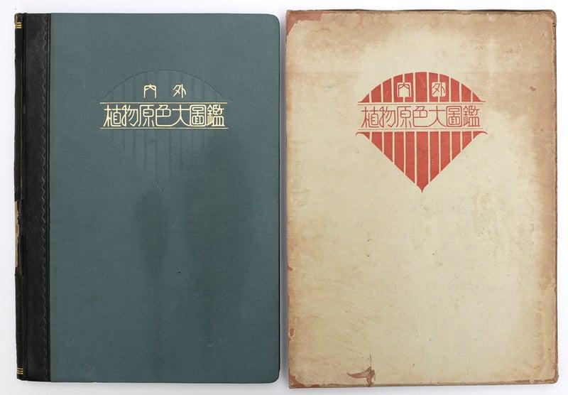mizusumashi-tei みずすまし亭通信村越三千男の内外植物原色大図鑑