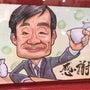 送別の一枚✨ 日本酒…