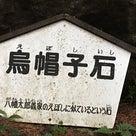 茨城ワクワクツアー 7 太刀割石の記事より