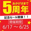 川口駅前店5周年記念…
