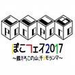 ぽこフェス2017 …