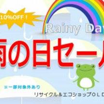 雨の日セール、スター…