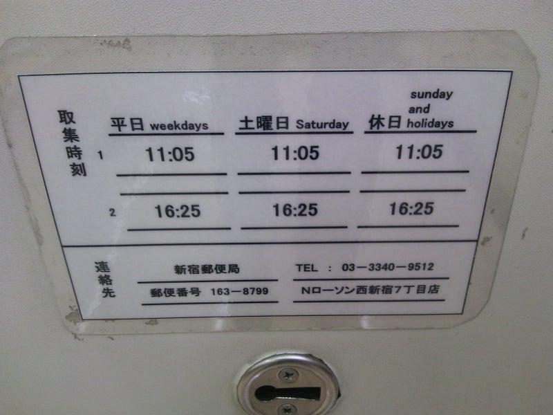 東京都新宿区西新宿七丁目 ナチュラルローソン西新宿七丁目店内. 新宿郵便局 ポスト番号不明