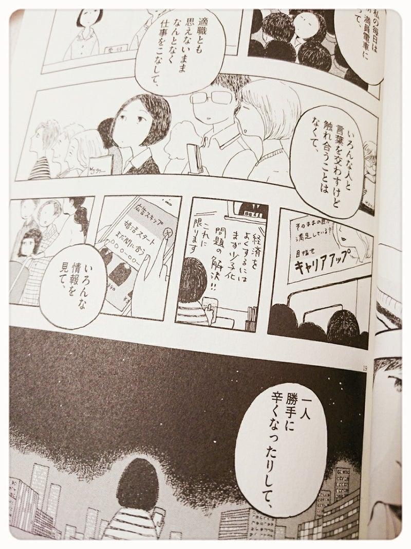プリンセスメゾン4巻 / 池辺葵 |...