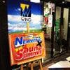 錦糸町 ニューウイング  -第3回サウナサミット-の画像
