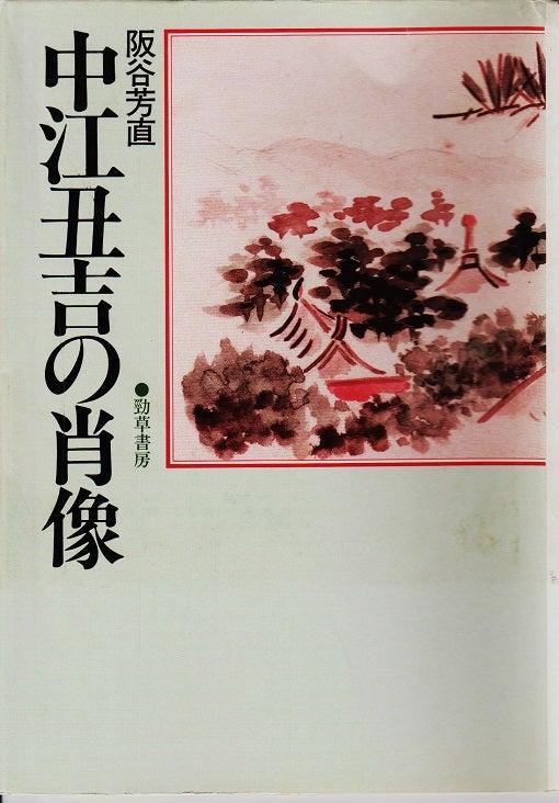 猫の後ろ姿 1842 『中江丑吉の肖...