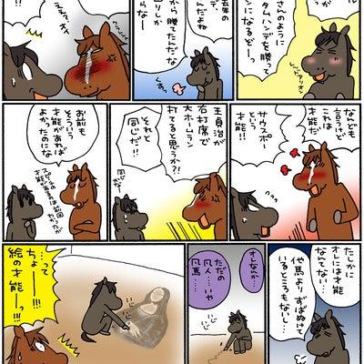京成杯オータムハンデ 2015の記事に添付されている画像