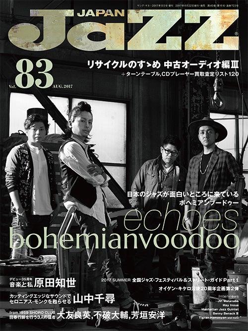 JAZZ JAPAN(ジャズジャパン) Vol.83