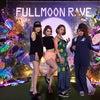 FULLMOONRAVE 2017 ラヴィベル東京ネオンペイントブース‼️‼️その1の画像