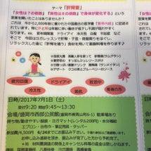 ヨガ&薬膳料理WS …