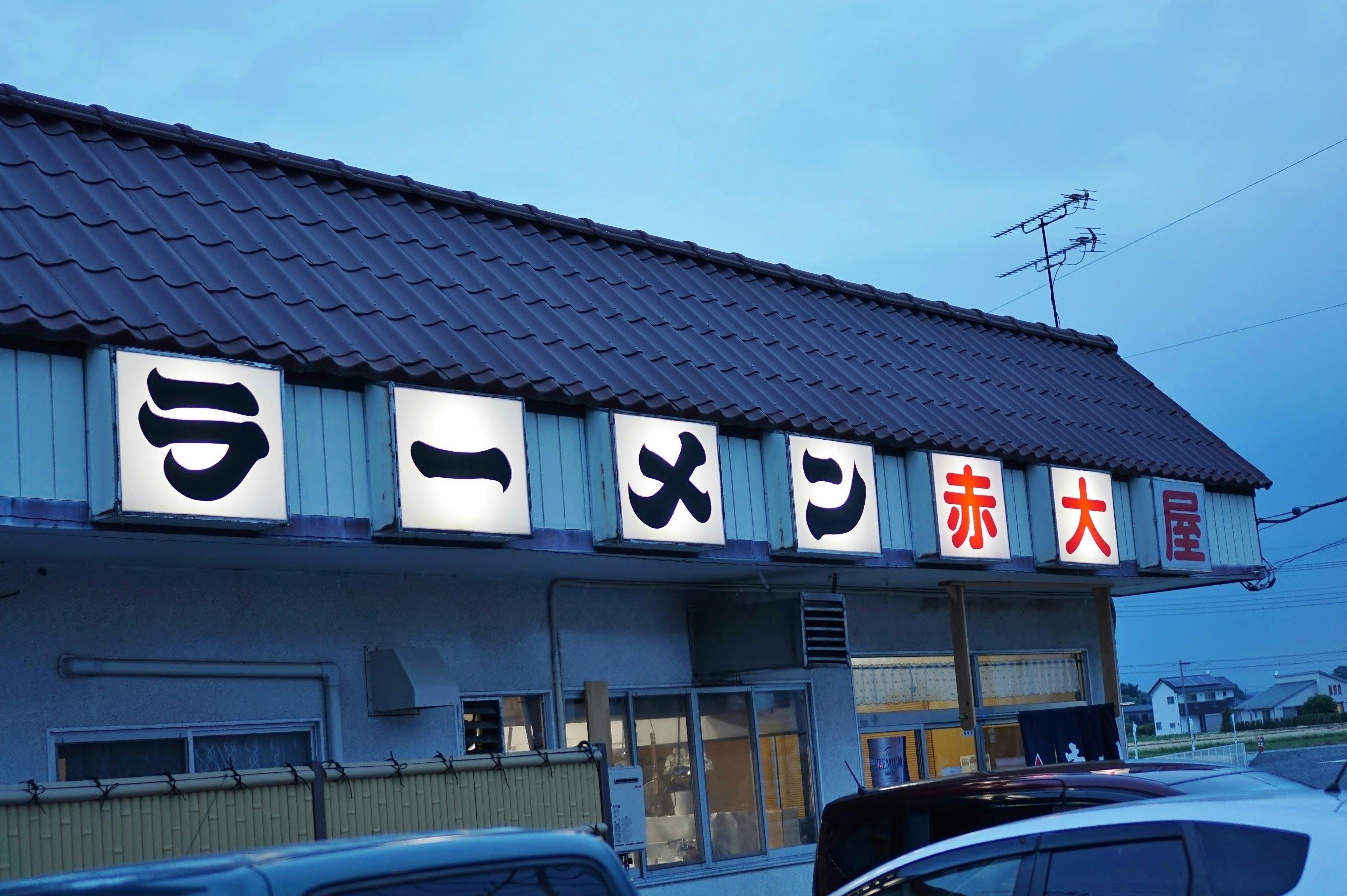 地鶏ラーメン赤大屋 @高根沢町 | 哀愁羅麺のブログ