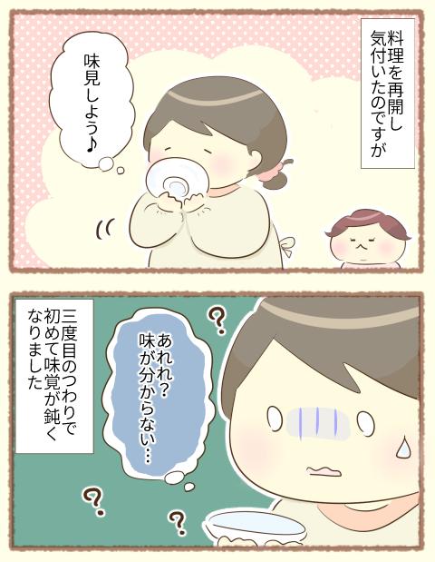 【双子妊娠16週】つわり軽くなったかも2-2