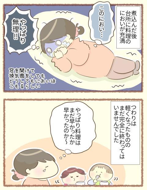 【双子妊娠16週】つわり軽くなったかも2-1