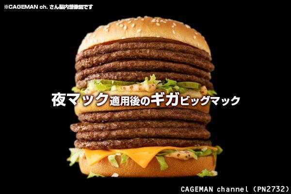 マクドナルド「夜マック」ギガビッグマック 肉2倍?