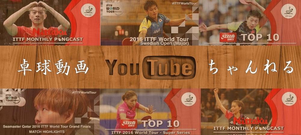 卓球動画サイト
