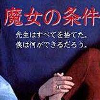 【魔女の条件】松嶋菜々子×滝沢秀明の記事に添付されている画像