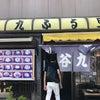 大阪・谷町九丁目『ふる里』〜びっくり24時間営業の大阪うどん&寿司食堂!の画像