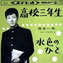 (3719)ここで懐かしい舟木一夫さんの「高校三年生」という映画を覗いてみましょの記事に添付されている画像