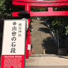 愛宕神社参拝つきの朝活♪ 開催レポ)第73回ウーマン朝食会@東京の画像