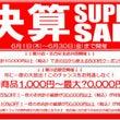 スーパー○○なSAL…