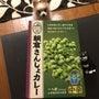神戸のカレー