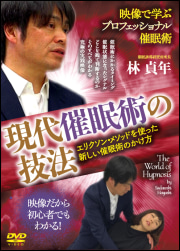 映像で学ぶプロフェッショナル催眠術『現代催眠術の技法』DVD