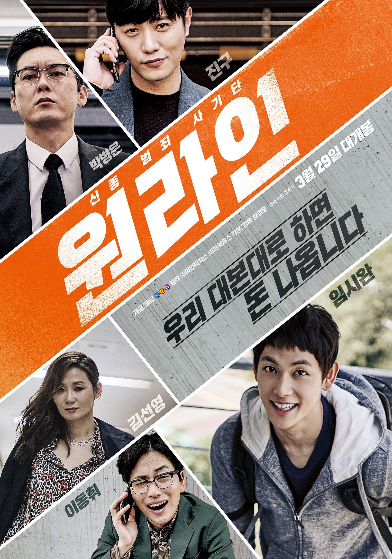 韓国映画 『ワンライン 원라인(邦題:ワンライン/5人の詐欺師たち)』