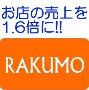 RAKUMO ホームページはコチラ