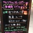 574本目 @ 新井…