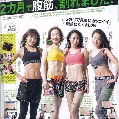 ♡美ST出演♡美腹筋2ヶ月の歩み♡の記事に添付されている画像